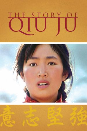 The Story of Qiu Ju film poster
