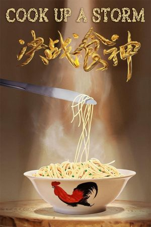 Cook Up a Storm film poster