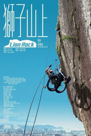 Lion Rock film poster