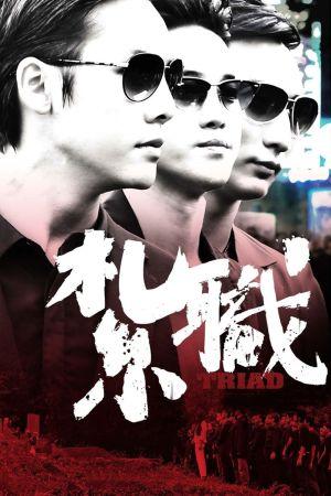 Triad film poster