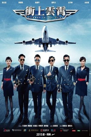 Triumph in the Skies film poster