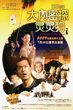 On His Majesty's Secret Service film poster
