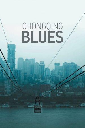 Chongqing Blues film poster