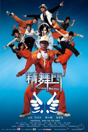 Kung Fu Hip-Hop film poster
