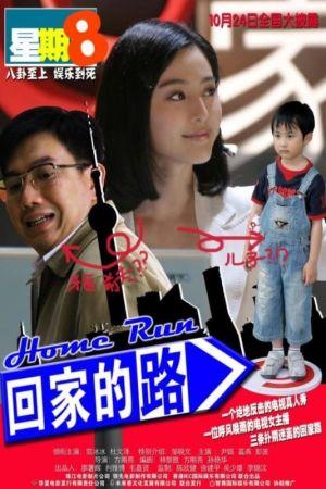 Home Run film poster