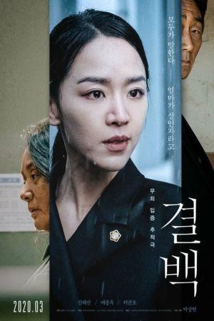 Innocence film poster