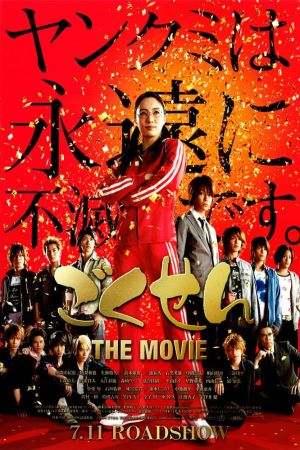 Gokusen The Movie film poster