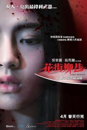 Angel Whispers film poster