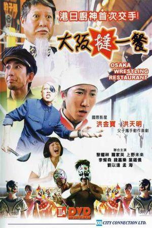 Osaka Wrestling Restaurant film poster