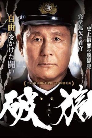Prison Break film poster