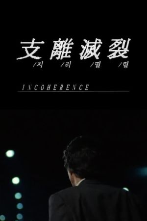 Incoherence film poster