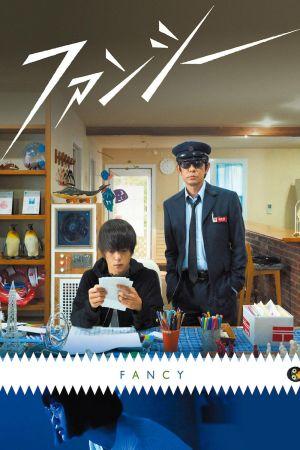 Fancy film poster