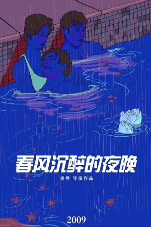Spring Fever film poster
