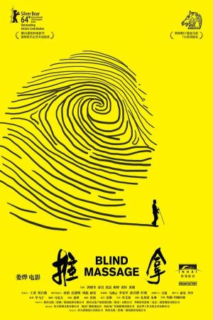 Blind Massage film poster