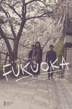 Fukuoka film poster