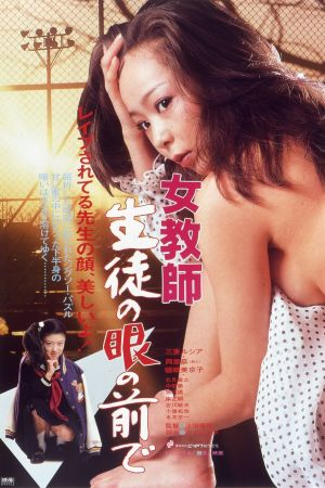 Female Teacher: In Front of the Students film poster