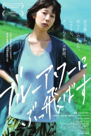 Blue Hour film poster