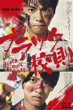 Black School Rules film poster