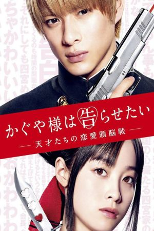 Kaguya-sama: Love Is War film poster