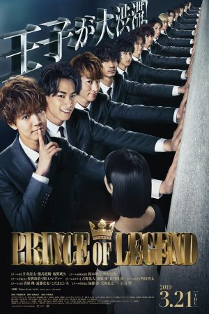 Prince of Legend film poster