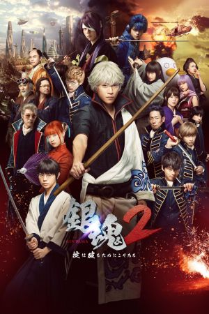 Gintama 2: Rules Are Made To Be Broken film poster