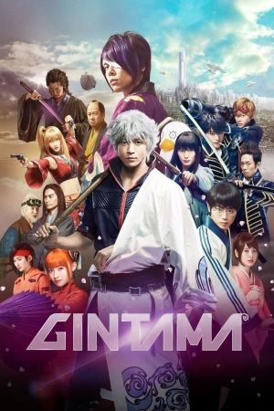 Gintama film poster
