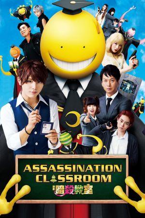 Assassination Classroom film poster