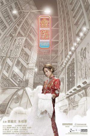 My Prince Edward film poster