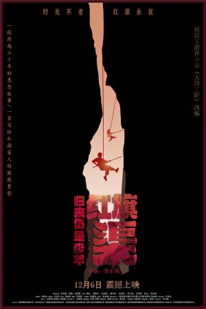Returning of Red Flag Canal film poster
