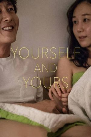Yourself and Yours film poster