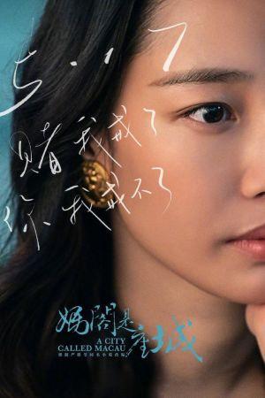A City Called Macau film poster