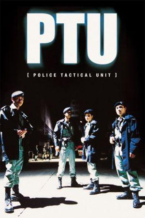 PTU film poster