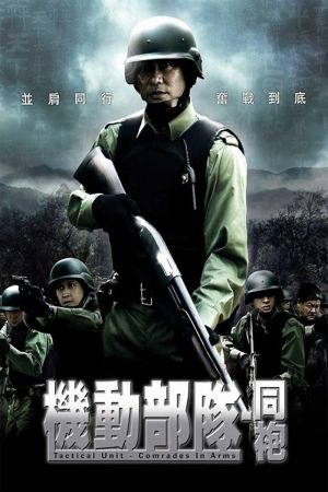 Tactical Unit: Comrades in Arms film poster