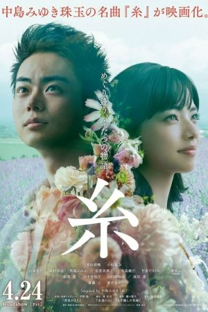 Ito film poster
