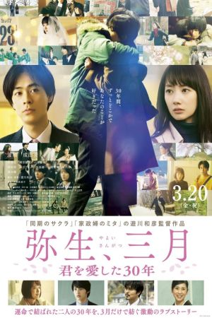 I Have Loved you for 30 Years, Yayoi film poster