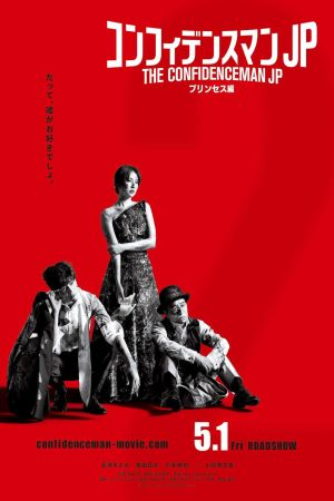 The Confidence Man JP: Princess film poster