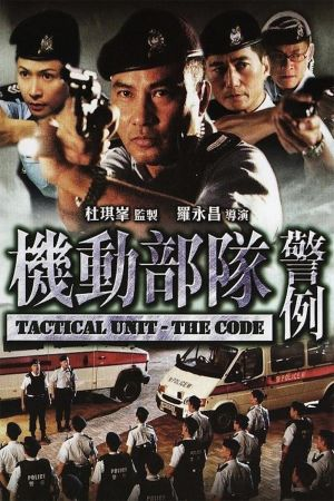 Tactical Unit - The Code film poster