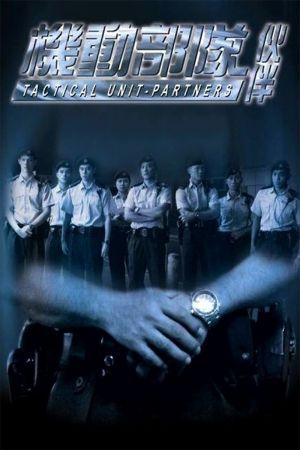 Tactical Unit - Partners film poster