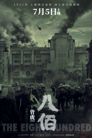 The Eight Hundred film poster