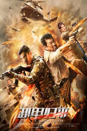 Heroes Return film poster