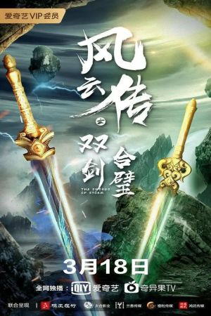 The Swords of Storm film poster