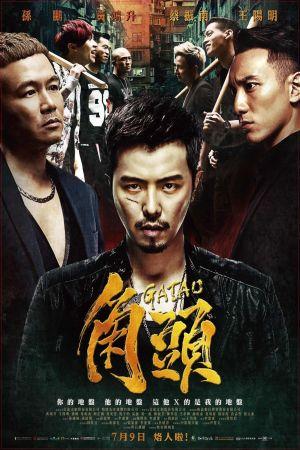 Gatao film poster