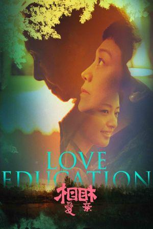 Love Education film poster