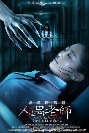 Haunted Dormitory: Marionette Teacher film poster