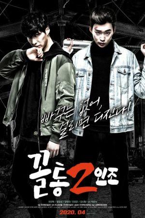 Dumbheaded Duo film poster