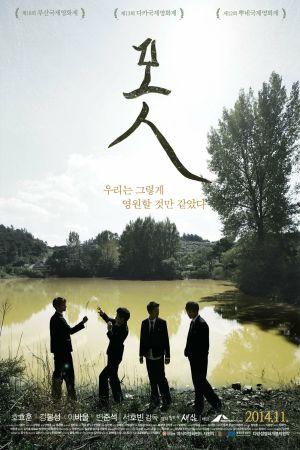 Mot film poster