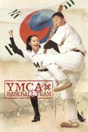 YMCA Baseball Team film poster