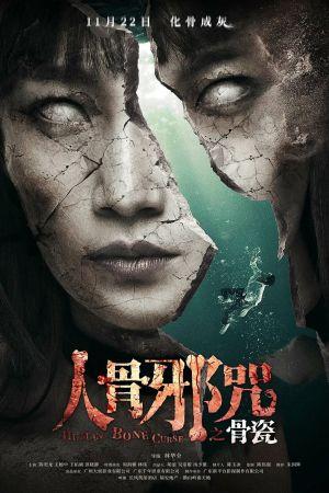 Human Bone Curse film poster