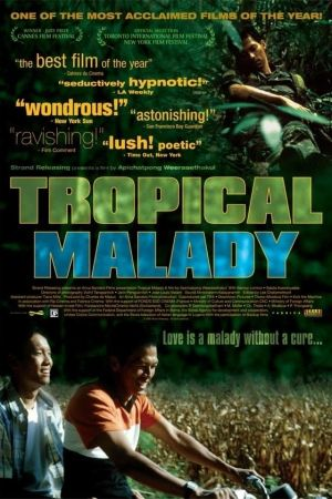 Tropical Malady film poster
