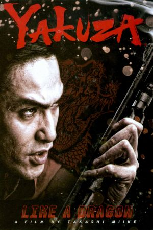 Yakuza: Like a Dragon film poster